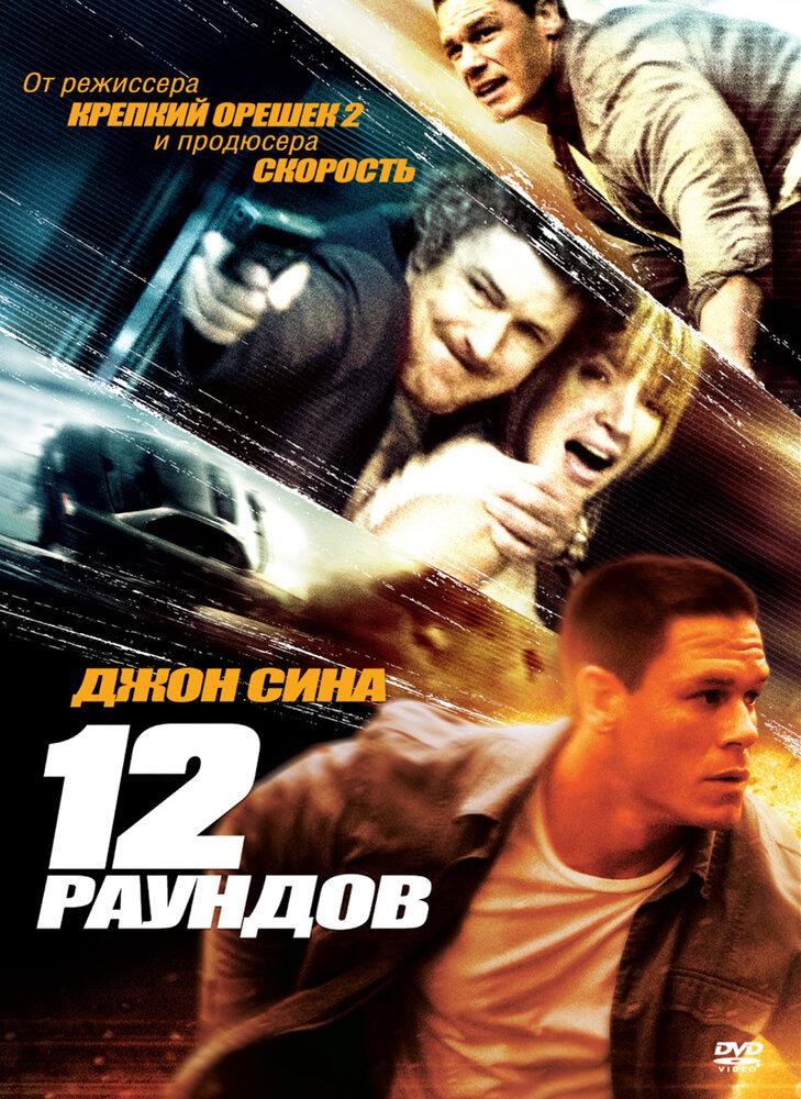 12 раундов (2009) - смотреть онлайн