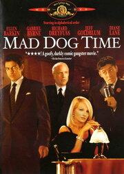Время бешеных псов (1996)