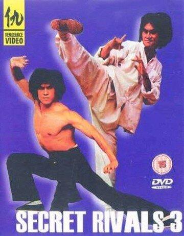 Тайные соперники 3 (1981)