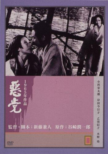 Негодяй (1965)