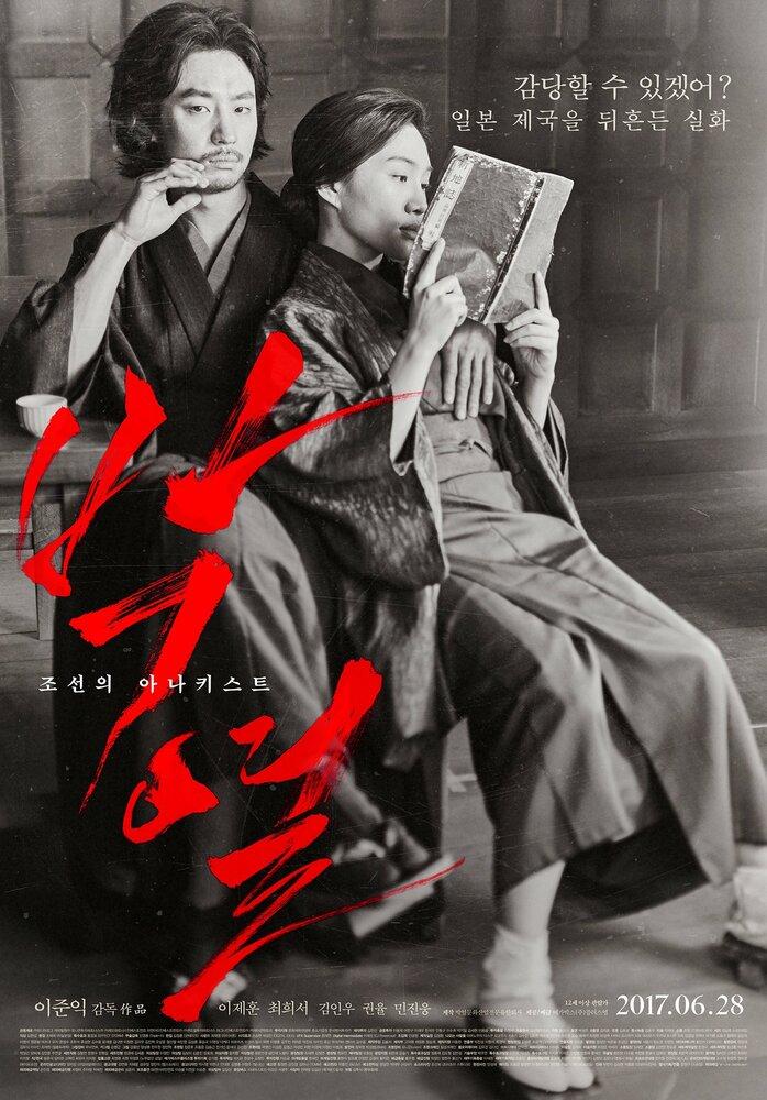 1007321 - Пак Ёль ✸ 2017 ✸ Корея Южная