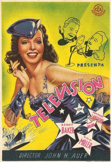 Хит парад 1941-го года