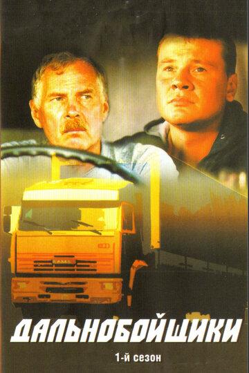 Дальнобойщики 2001