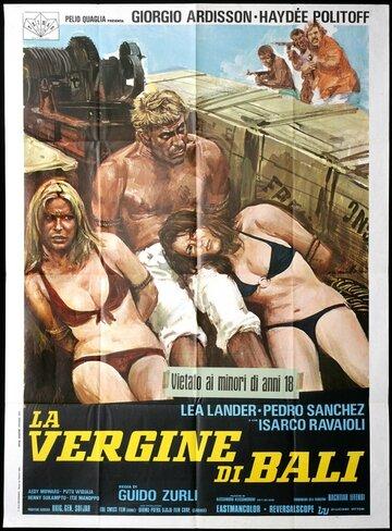 Балийская дева (1972)