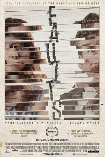 Изъяны (2014) полный фильм онлайн