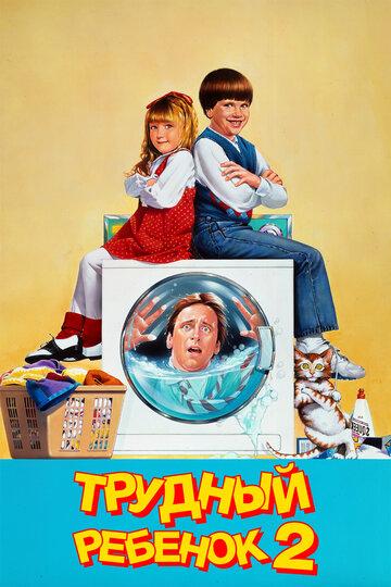 Трудный ребенок 2 (1991) полный фильм
