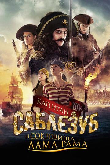 Капитан Саблезуб и сокровища Лама Рама 2014 - Виктор Береговых