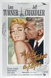 Леди падает вниз головой (1958)