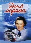 Постер фильма Дочь моряка