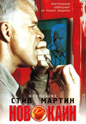 Новокаин (2001)