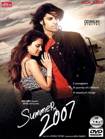 Лето 2007 (Summer 2007)