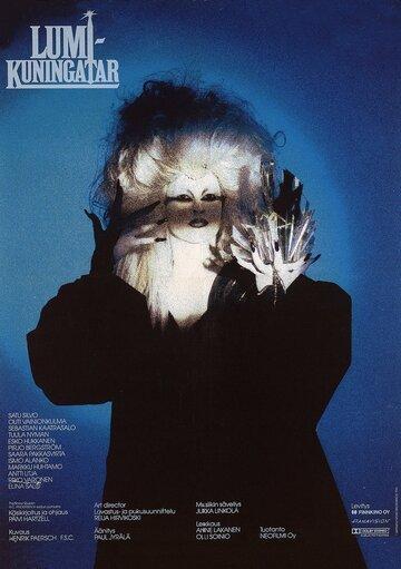 Снежная королева (1986)