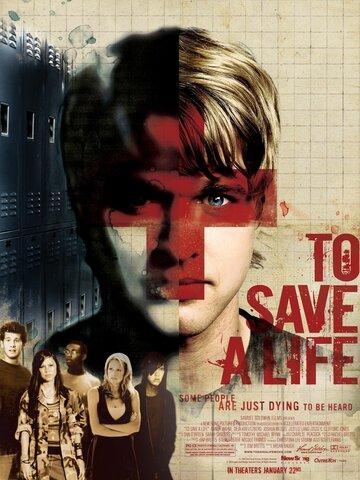 Спасти жизнь 2009 | МоеКино