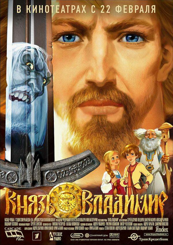 Князь Владимир (2007)