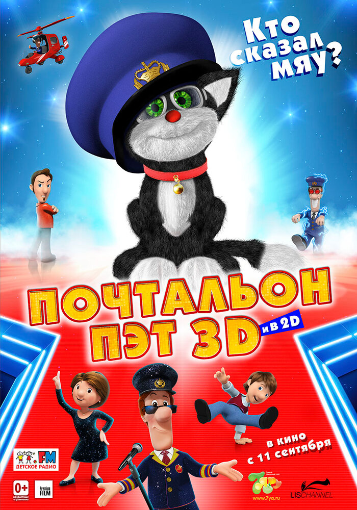 Почтальон Пэт / Postman Pat: The Movie (2014)