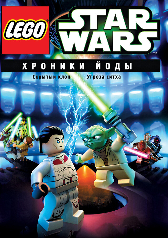 Lego Звездные войны: Хроники Йоды