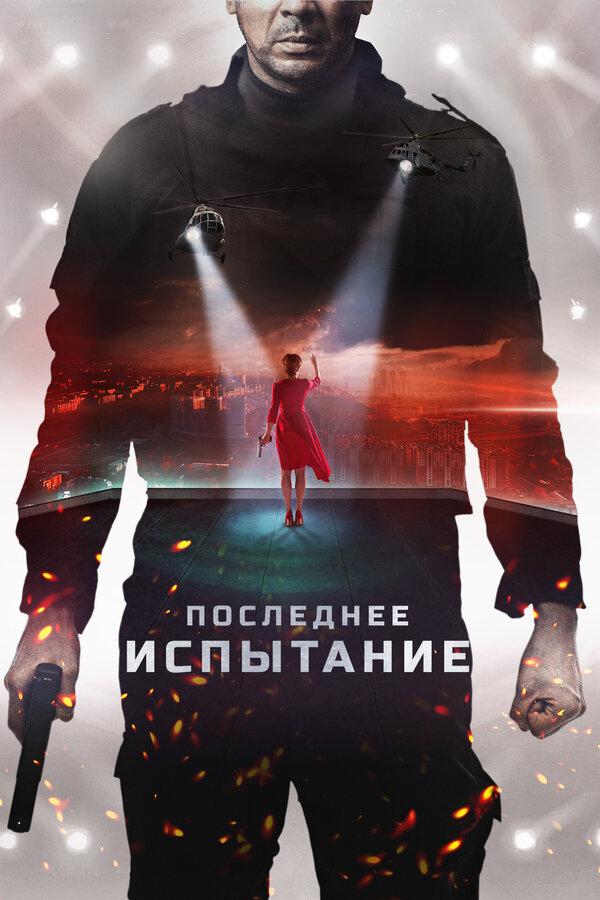Отзывы к фильму – Последнее испытание (2018)