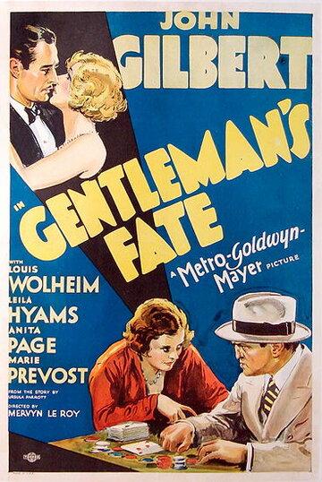 Судьба джентльмена (1931)