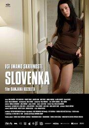 Смотреть онлайн Словенка