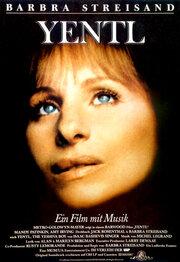 Йентл (1983)