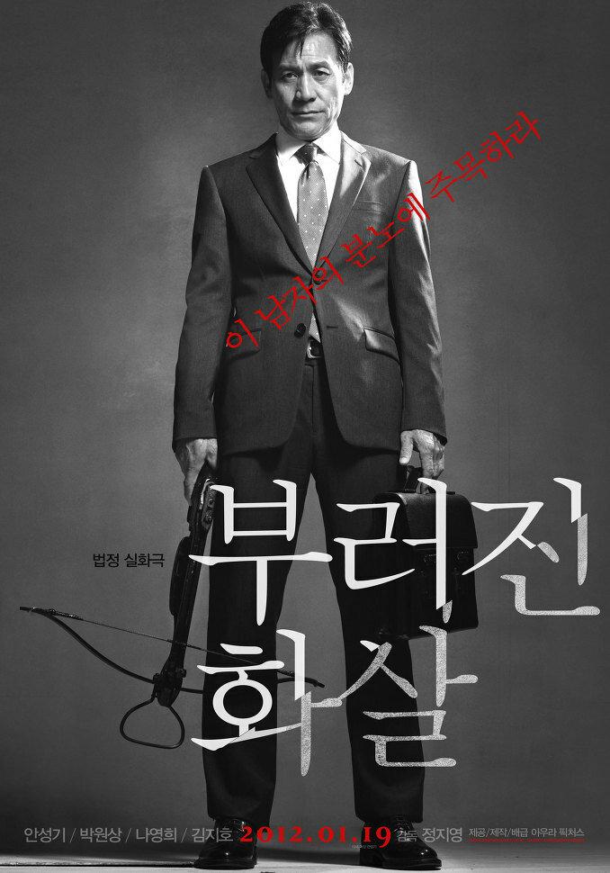 635894 - Непокоренный ✸ 2011 ✸ Корея Южная