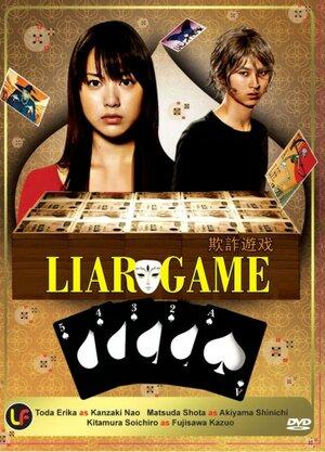 300x450 - Игра Лжецов / 2007 / Япония