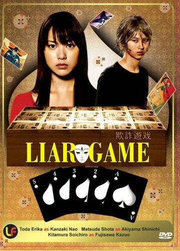 ���� ������ (Liar Game)