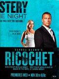 Рикошет (2011)