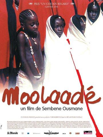 Убежище (2004)