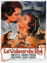 Король и вор (1955)