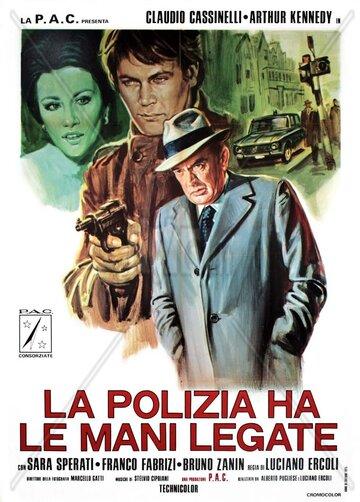 Полиция в замешательстве (1975)