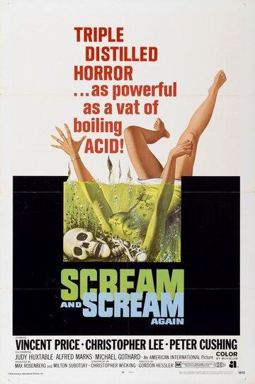 Крик и снова крик (1969)