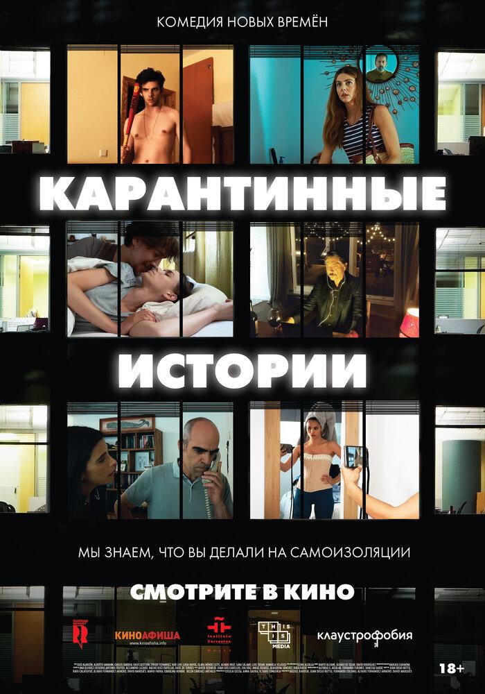 Карантинные истории / Relatos con-fin-a-dos /  (2020)