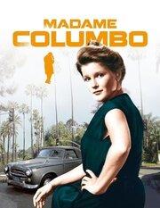 Миссис Коломбо (1979)