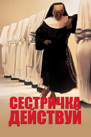 ���������, �������� (Sister Act)