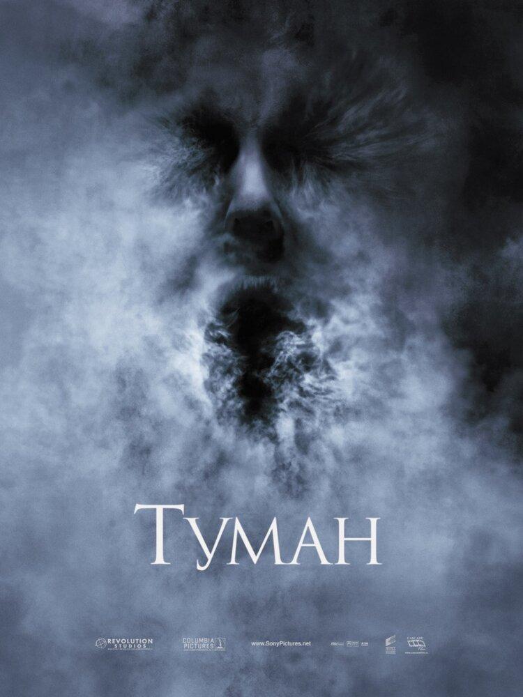 ნისლი სეზონი 1   Туман 1,[xfvalue_genre]