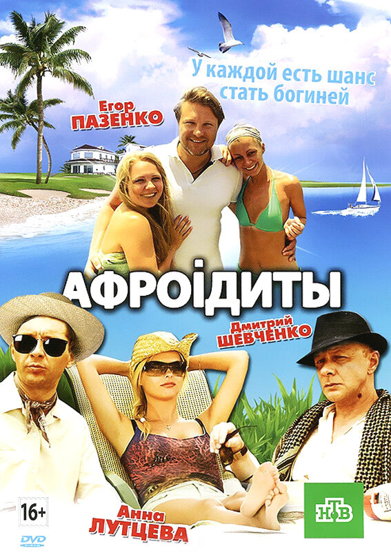Афроiдиты (ТВ)
