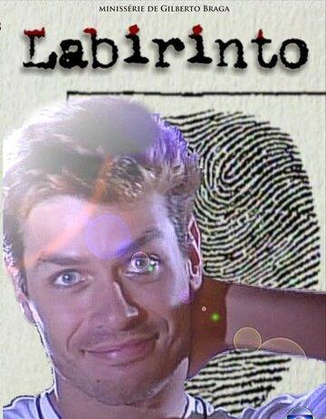 Лабиринт (1998) полный фильм онлайн