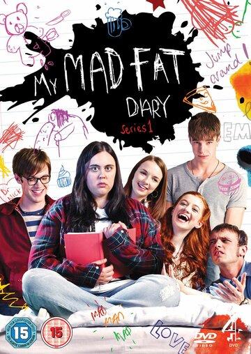 Мой безумный дневник (2013) полный фильм