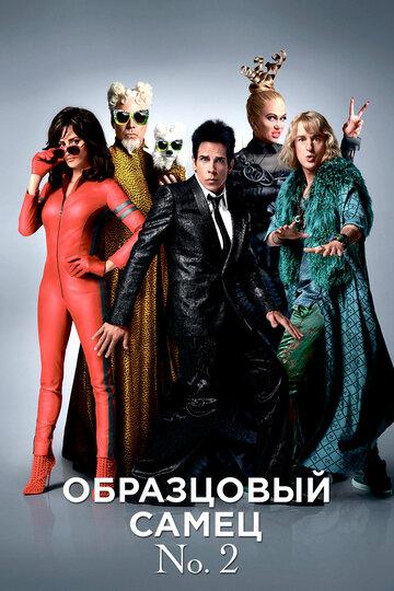 Образцовый самец 2 (2016)
