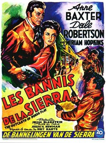 Изгнанники Покер-Флета (1952)