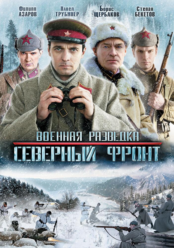 Военная разведка 3 Северный фронт (2012)