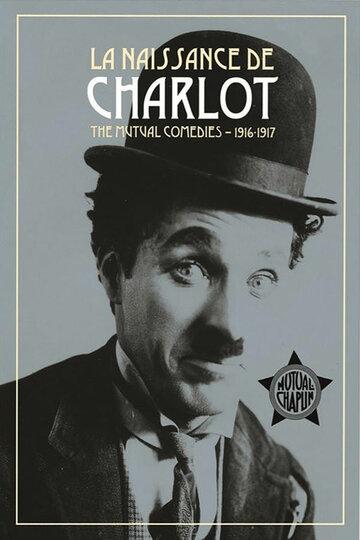 Как Чарли Чаплин стал бродягой (La naissance de Charlot)