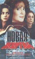 Новая жертва (сериал, 1 сезон) — отзывы и рейтинг фильма