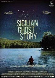 Смотреть онлайн Сицилийская история призраков