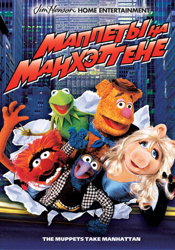 Маппеты на Манхэттене (The Muppets Take Manhattan)