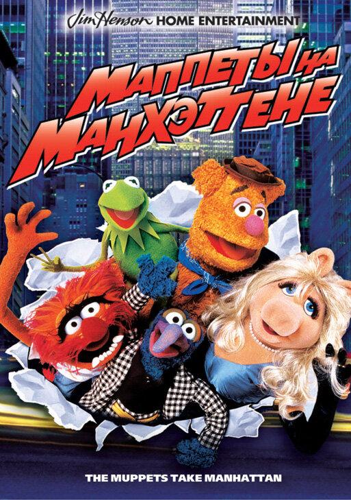 Маппеты на Манхэттене 1984