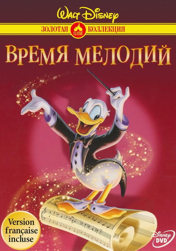 Время мелодий / Melody Time (1948)