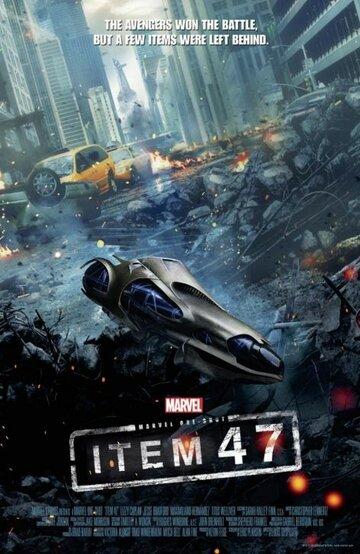 ��������������� Marvel: ������� 47 (Marvel One-Shot: Item 47)