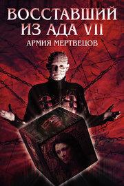 Восставший из ада 7: Армия мертвецов (2003)